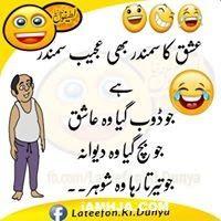 Funny Jokes In Urdu Iamhja Com Fun Quotes Funny Husband Quotes Funny Jokes Quotes