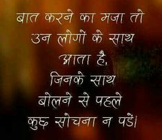 Hindi Thought On Patience Hindi Quote Thought My Favourite