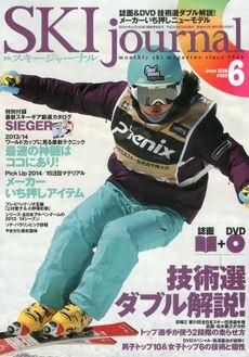 """Asako Sato"" × ""satamisaki organics""  SKI journal June 2014"