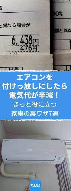 エアコンをつけっぱなしにするだけ!?赤字を黒字にしてくれる家事の裏ワザ特集。 #エアコン #家事 #裏ワザ #節約 #料理 #簡単 #ラク #楽 #裏ワザ #ライフハック #特集 #日本 #東京 #黒 #赤 #ちえとく