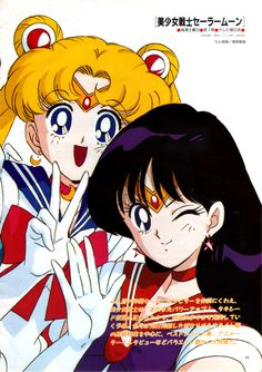 Naoko Takeuchi's art — Ikuko Ito's art showcase (earlier edition) Sailor Moons, Sailor Moon Drops, Sailor Neptune, Sailor Uranus, Manga Art, Manga Anime, Anime Art, Indie, Naoko Takeuchi