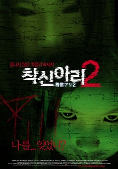 One Missed Call 2 (J-Horror)
