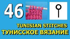 Tunisian crochet lesson 46   Уроки тунисского вязания