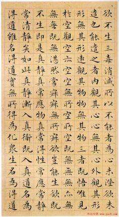 文徵明小楷书法精品《常清净经+老子列传》合册高清彩版3