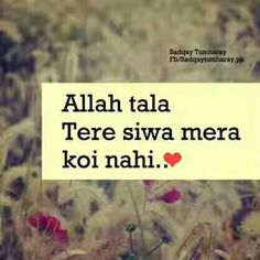 I love you Allah 😘 Allah Quotes, Muslim Quotes, Religious Quotes, Islamic Quotes, Islamic Phrases, Islamic Messages, Islamic Dua, Sad Quotes, Best Quotes