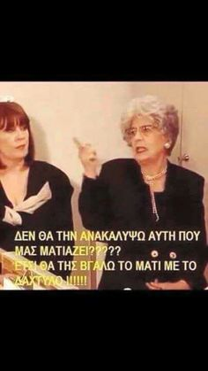 Funny Greek Quotes, Greek Memes, Tv Quotes, Movie Quotes, Funny Photos, Funny Images, Sarcasm Humor, Just For Laughs, Funny Moments