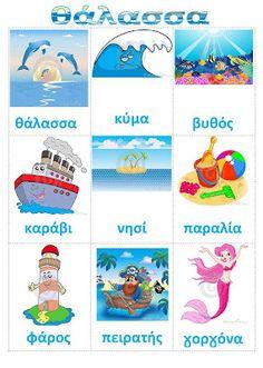 dreamskindergarten Το νηπιαγωγείο που ονειρεύομαι !: Λίστα αναφοράς για τη θάλασσα Cool Art Drawings, Art Drawings Sketches, Greek Language, Preschool Education, Book Projects, Summer School, How To Increase Energy, Summer Crafts, Kindergarten