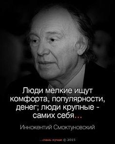 И. СМОКТУНОВСКИЙ