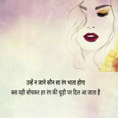 Poem Quotes, Quotes For Him, Qoutes, Poems, Hindi Shayari Love, Love Quotes In Hindi, Innocence Quotes, Innocent Love, Gulzar Quotes