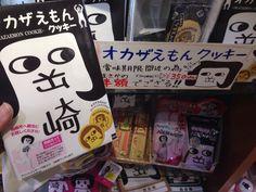 コピス吉祥寺 (Coppice Kichijoji)
