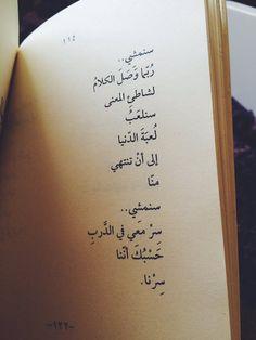 سنمشي ../ arabic quote