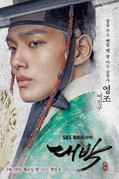 Yeo Jin Goo is a manly aristocrat in 2nd official poster for 'Daebak' | allkpop.com