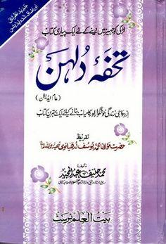 Book in pdf bikhre moti english
