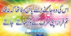 2 Line Ahmed Faraz Shayari Collection