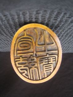 Seals are used in Japan and China culture and their forms have a strong appeal especially for the forms, materials, etc. Rune Symbols, Symbols And Meanings, Chinese Chop, Chinese Art, Chinese Calligraphy, Antiques For Sale, Chinese Culture, Chinese Antiques, Chinese Painting