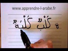 "Leçon 6 : le ""Ta marbouta"""