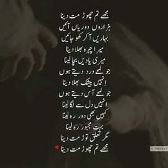 Never leave me Love Poetry Images, Image Poetry, Love Romantic Poetry, Poetry Pic, Poetry Lines, Best Urdu Poetry Images, Poetry Quotes In Urdu, Love Poetry Urdu, Urdu Quotes