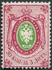 Russia 1858 30 kop carmine/green Mi 4x, very fine mint * stamp, EXCELLENT CONDITION, RARE! Signed: W Pohl, certificate: Raybaudi (1985)  Dealer Hel...