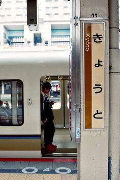 shutterslap:  Kyoto Station