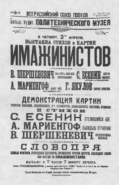 Афиша выступления имажинистов в Политехническом музее