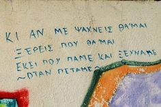 Wall Street, Street Art, Street Quotes, Sadness, Greek, Walls, Life, Grief, Greece