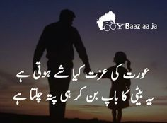 Father quotes from daughter in urdu very true good father quotes father daughter quotes quotes quotations . father quotes from daughter Good Father Quotes, Father Daughter Quotes, Dad Quotes, Good Good Father, Woman Quotes, True Quotes, Funny Quotes, Funny Texts Crush, Funny Text Fails