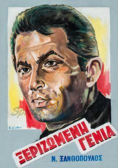"""Νίκος Ξανθόπουλος """"Ξεριζωμένη Γενιά"""" 1968 αφίσα, αυθεντικός πίνακας ζωγραφικής, πόστερ"""