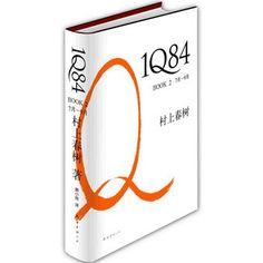 1Q84 BOOK2(7月-9月)(与诺贝尔文学奖擦身而过的作家,村上春树的巅峰杰作!第2部隆重上市!)