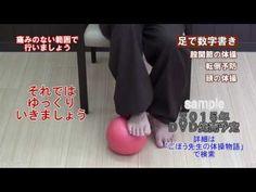 R70 ごぼう先生の健康体操 ボールを使った体操 高齢者専用 - YouTube