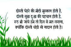 Shayari Images HD Wallpaper Shayari Photo In Hindi - Sad Love Shayari Shayari Photo, Hindi Shayari Love, Romantic Shayari, Shayari Image, Hindi Quotes, Free Good Morning Images, Good Morning Photos, Friendship Shayari, Friendship Quotes