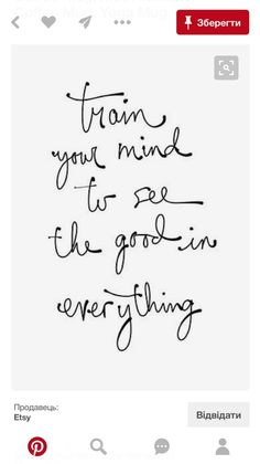 Train your mind Postive Vibes, Postive Quotes, Lyric Quotes, Me Quotes, Funny Quotes, Lyrics, Take What You Need, Positive Comments, Train Your Mind