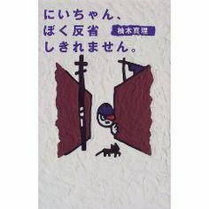 こんなにおかしくて素敵な家族には、そうお目にかかれません。昭和30年代の下町を舞台にした、珠玉のユーモア小説。