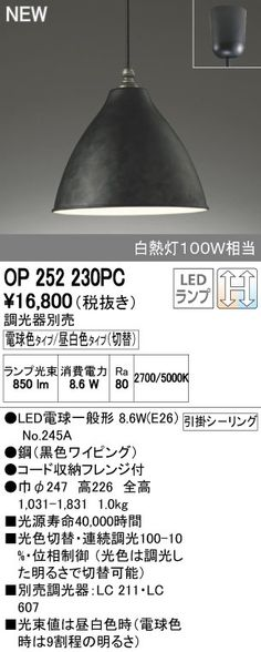 OP252230PC - あかりや長介総合館