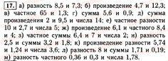 Ответ 17 - Алгебра 7 класс Макарычев