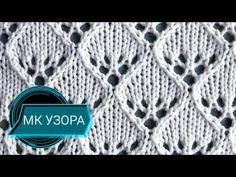 Lace Knitting Stitches, Knitting Patterns, Crochet Motif, Crochet Yarn, Cardigan Design, Knitting Videos, Crocheting, Knit Patterns, Throw Pillows