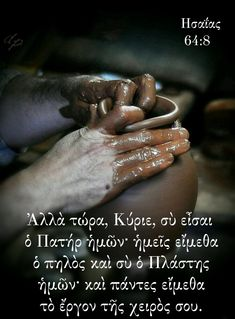 But now, O LORD, thou art our father; we are the clay, and thou our potter; and we all are the work of thy hand. Old Testament, Greeks, Father, Clay, God, Pai, Clays, Dios