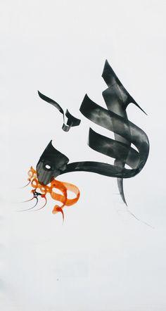 Calligraphy by Arif Khan Allah Calligraphy, Animals, Animales, Animaux, Animal, Animais