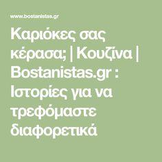 Καριόκες σας κέρασα;   Κουζίνα   Bostanistas.gr : Ιστορίες για να τρεφόμαστε διαφορετικά Health Eating, Cake Recipes, Deserts, Food And Drink, Math Equations, Cooking, Food Cakes, Cupcake, Kitchen