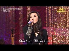 1477 ♪ 恋心 ☆ 和央 ようか 160119 - YouTube