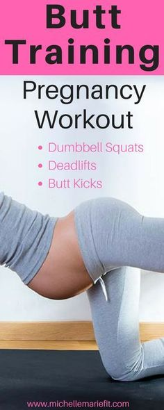 Butt Training Workout. Do at home, quick and short. #pregnancytea, #abstraining