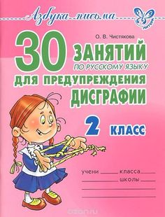 0 (320x421, 170Kb) Learn Russian, Learn English, Primary School, Pre School, Mental Development, Dyslexia, Rubrics, Speech Therapy, Kids And Parenting