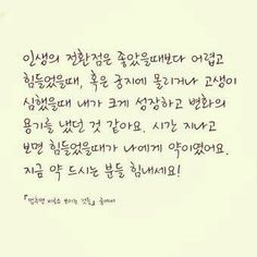 undefined Wise Quotes, Famous Quotes, Korean Writing, Calligraphy Text, Korean Quotes, Handwriting, Wise Words, English, Messages
