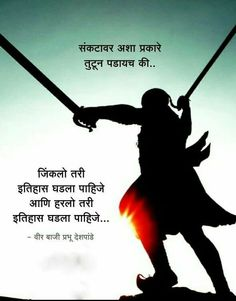 Bajiprabhu deshpande K Quotes, Wall Quotes, Motivational Quotes, Inspirational Quotes, Marathi Love Quotes, Marathi Poems, Shivaji Maharaj Quotes, Rajput Quotes, Indian Army Quotes