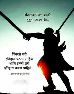 Quote By Chhatrapati Shivaji Maharaj On Respecting Women Jhakaas