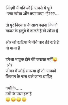 New Funny Jokes Gujarati 37 Ideas Funny Poems, New Funny Jokes, Funny Jokes In Hindi, Funny Quotes For Kids, Funny Memes About Girls, Funny Happy Birthday Meme, Funny Tumblr Stories, Jokes For Teens, Desi Quotes