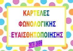 Greek Alphabet, Speech Therapy, Crafts For Kids, Teacher, Activities, Education, Learning, School, Ideas