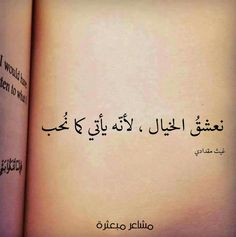 Arabic Poetry, Arabic Words, Poetry Quotes, Words Quotes, Sayings, Light Words, Arabic Love Quotes, Say More, Love You
