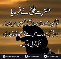 Hazrat Ali Quotes in Urdu. Best Islamic Quotes, Muslim Love Quotes, Islamic Phrases, Beautiful Islamic Quotes, Islamic Inspirational Quotes, Religious Quotes, Islamic Qoutes, Islamic Messages, Islamic Dua