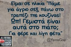 Favorite Quotes, Best Quotes, Funny Greek Quotes, Words Quotes, Sayings, Funny Statuses, Clever Quotes, Have A Laugh, Funny Clips