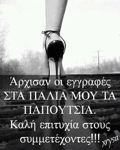 Funny Greek Quotes, Funny Quotes, Words Quotes, Life Quotes, Sayings, Favorite Quotes, Best Quotes, Motivational Quotes, Inspirational Quotes